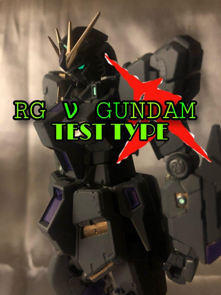 RG ν GUNDAM TEST TYPE