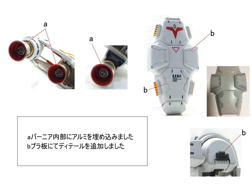 MG サイサリス GP02A 制作工程2