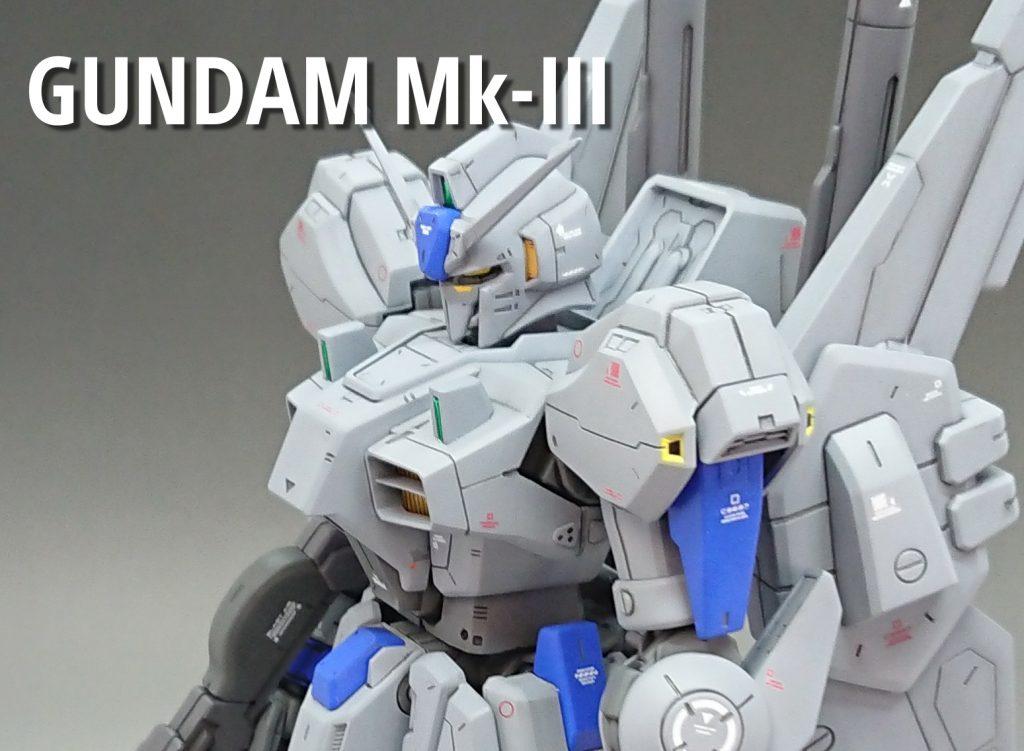 RE  ガンダムMk-Ⅲ