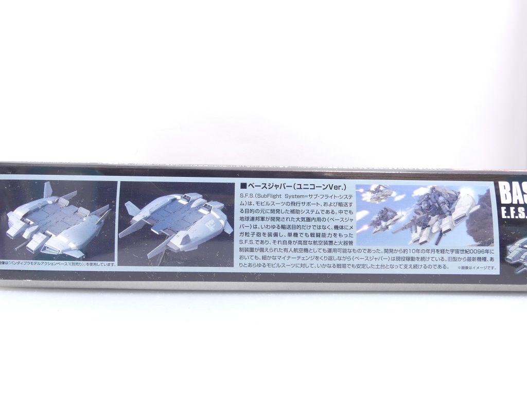 【GBNW:EX】08:HGUC ベースジャバー(ユニコーンVer.) アピールショット3