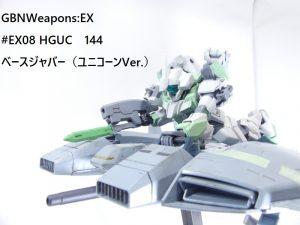 【GBNW:EX】08:HGUC ベースジャバー(ユニコーンVer.)
