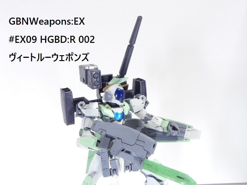 【GBNW:EX】09:HGBD:R ヴィートルーウェポンズ(&GNヴィンテージ・ライトボディ)