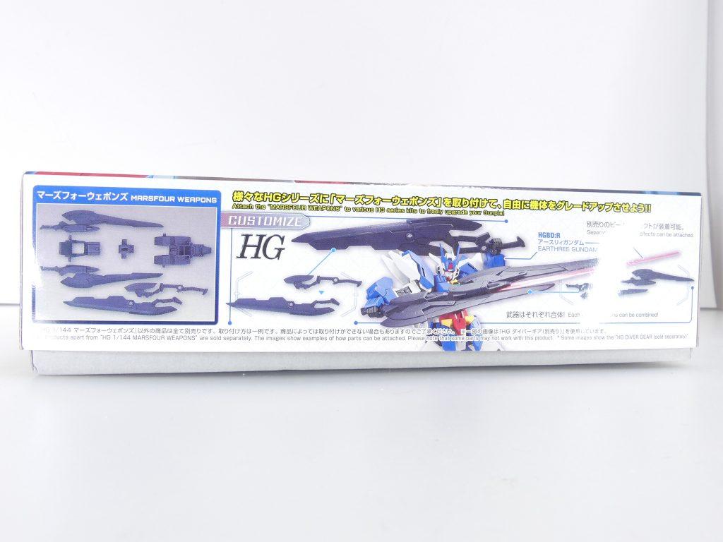 【GBNW:EX】10:HGBD:R マーズフォーウェポンズ(&アースリィガンダム) アピールショット3