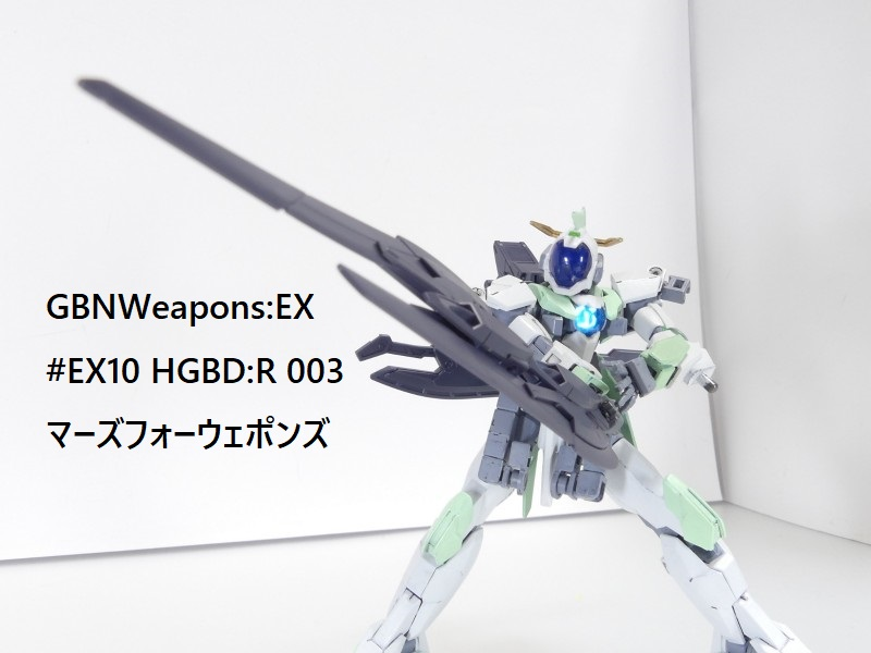 【GBNW:EX】10:HGBD:R マーズフォーウェポンズ(&アースリィガンダム)