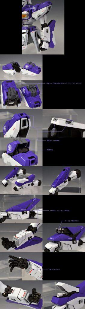 MG 1/100 Hi-νガンダム Ver.ka 制作工程3