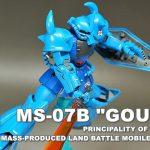 """HGUC MS-07B """"GOUF"""""""
