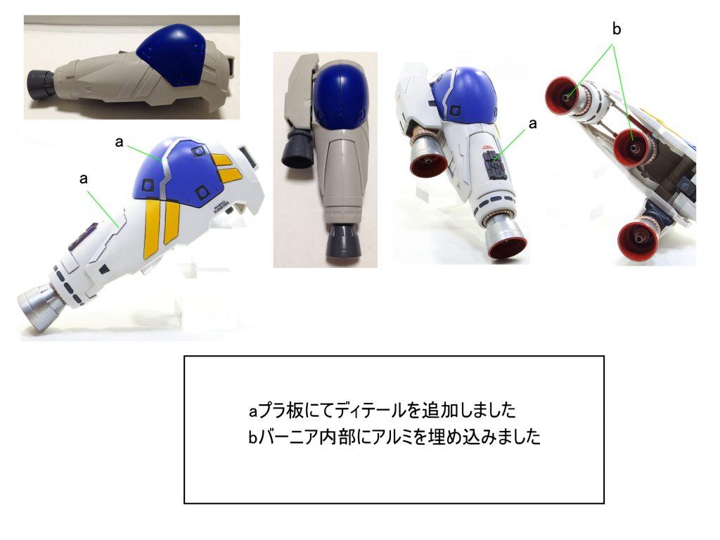 MG サイサリス GP02A 制作工程4