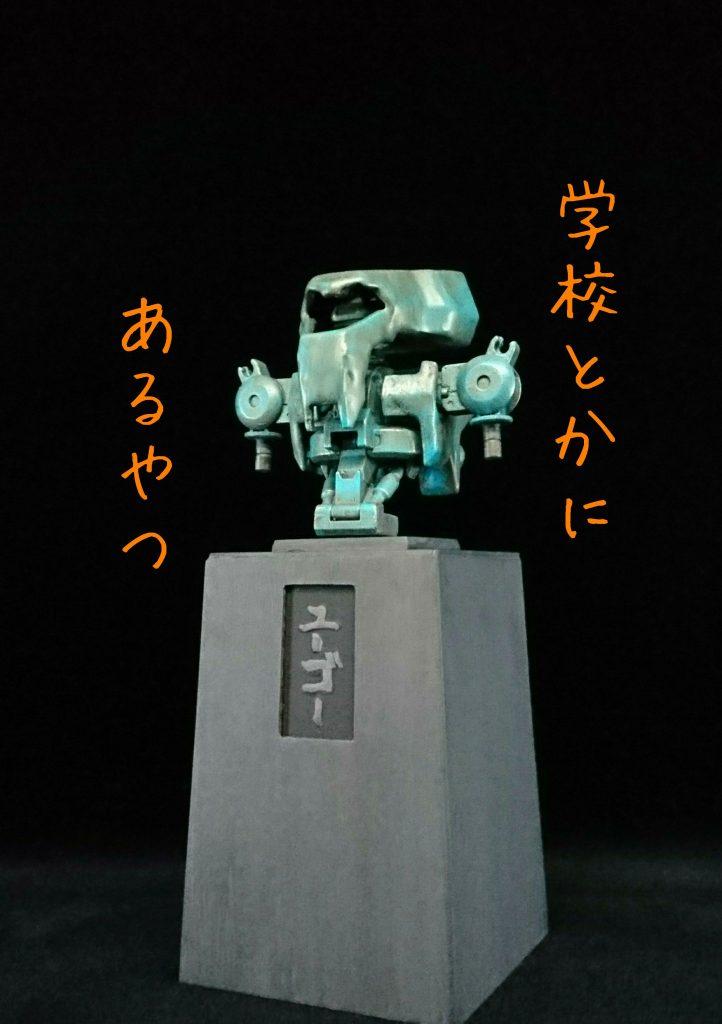 銅像ユーゴー