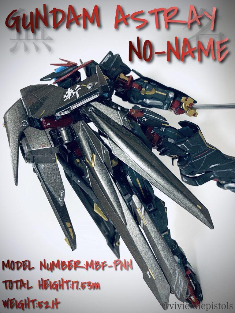 ガンダムアストレイ ノーネイム アピールショット3