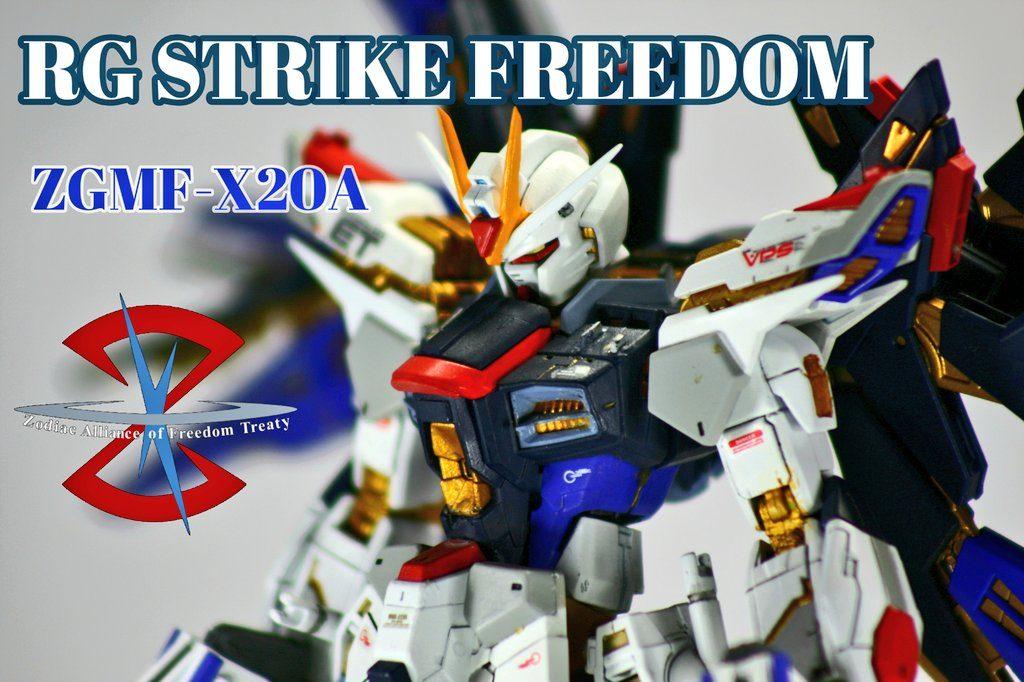 RGストライクフリーダム 自由への翼