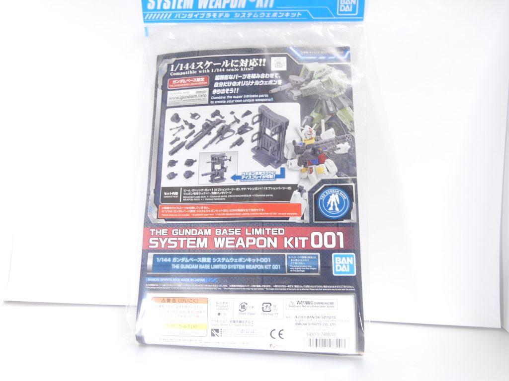 【GBNW:EX】11:ガンダムベース限定 システムウェポンキット001 アピールショット2