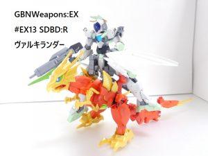 【GBNW:EX】13:SDBD:R ヴァルキランダー