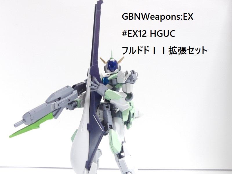 【GBNW:EX】12:HGUC フルドドII 拡張セット