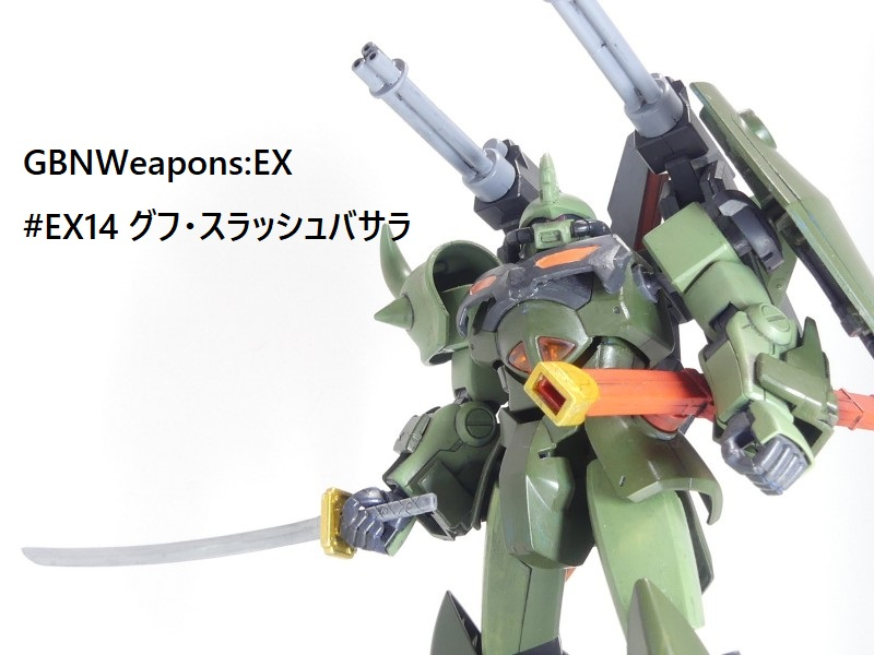 【GBNW:EX】14:グフ・スラッシュバサラ