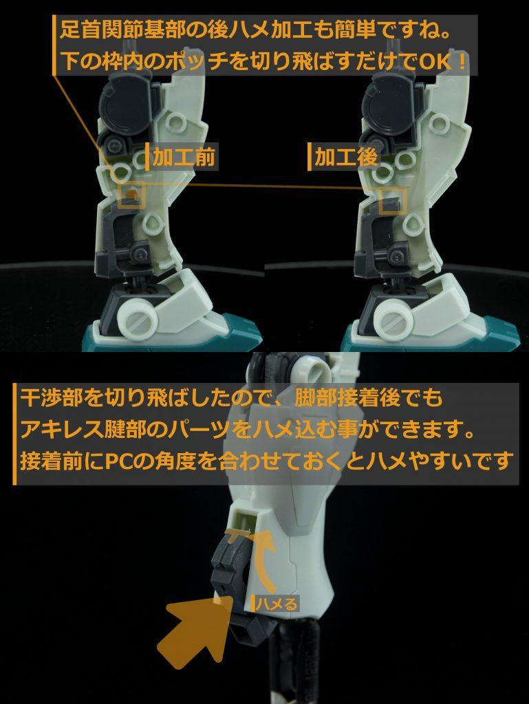 HGUC ジムIII(ネェルアーガマ配備機) 制作工程2
