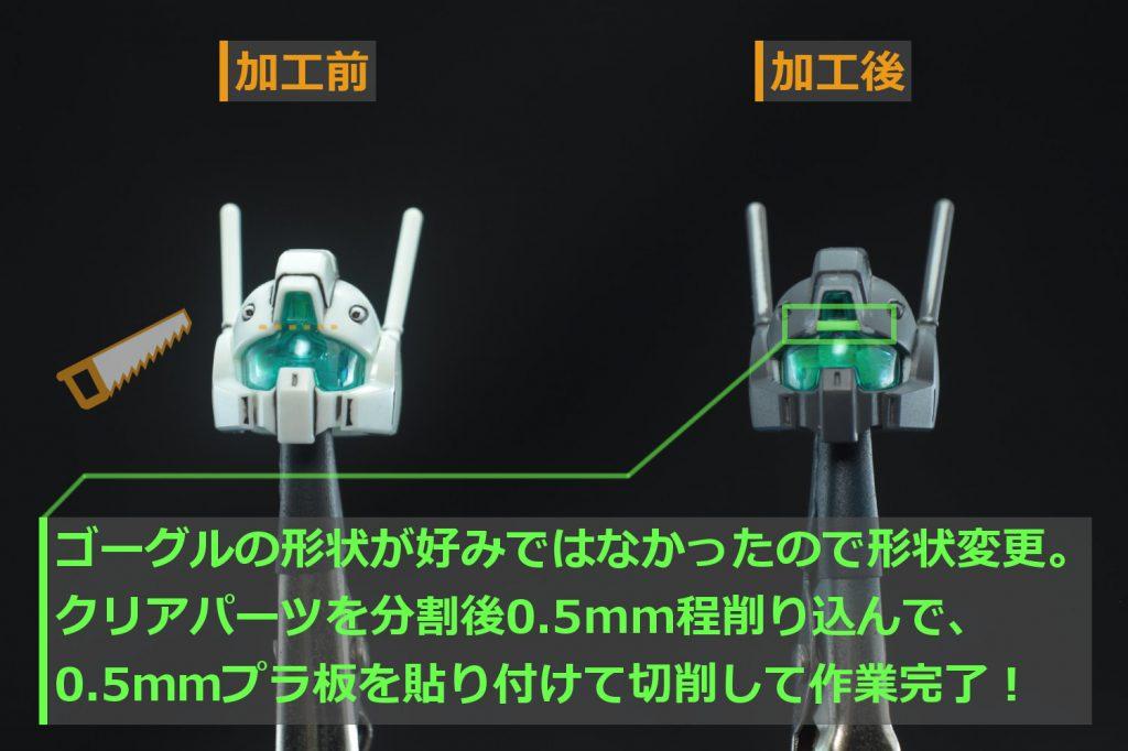 HGUC ジムIII(ネェルアーガマ配備機) 制作工程5