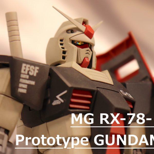 MG RX-78-1 プロトタイプガンダム