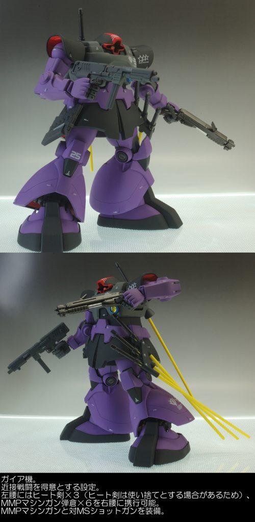 MG ドム 黒い三連星 アピールショット6