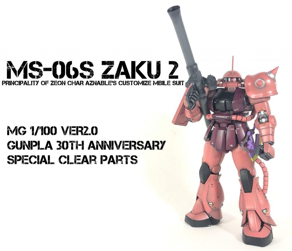 シャア専用ザク MG VER2.0 30周年クリアーパーツ使用