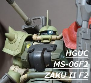 HGUC F2ザク(砲撃戦装備仕様)