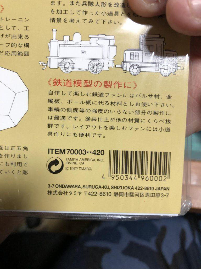 ガンダム AGE-1 3号機 制作工程3