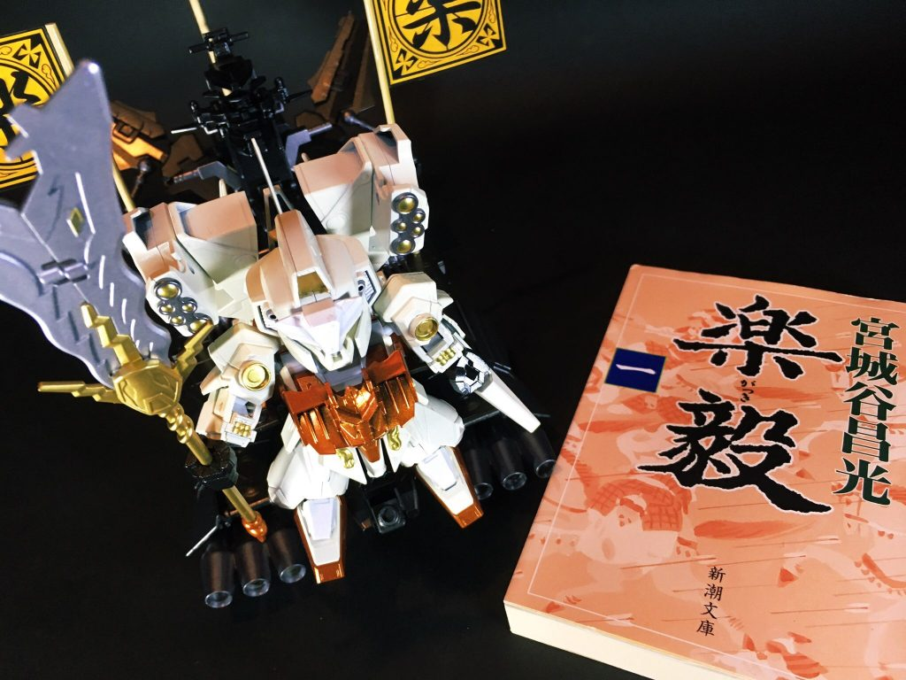 【SD春秋戦国伝】楽毅ゼネラル・レビル 制作工程4