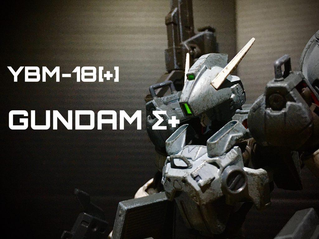 YBM-18[+] ガンダムΣ(シグマ)+ 制作工程5