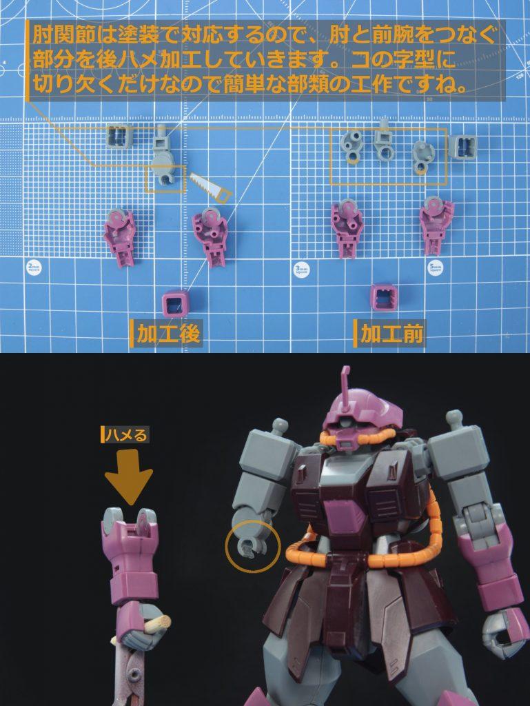 HGUC イフリート・シュナイド 制作工程3
