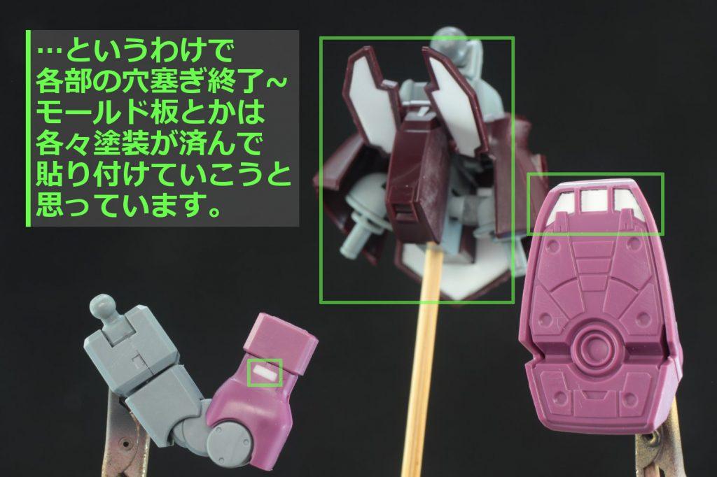 HGUC イフリート・シュナイド 制作工程5