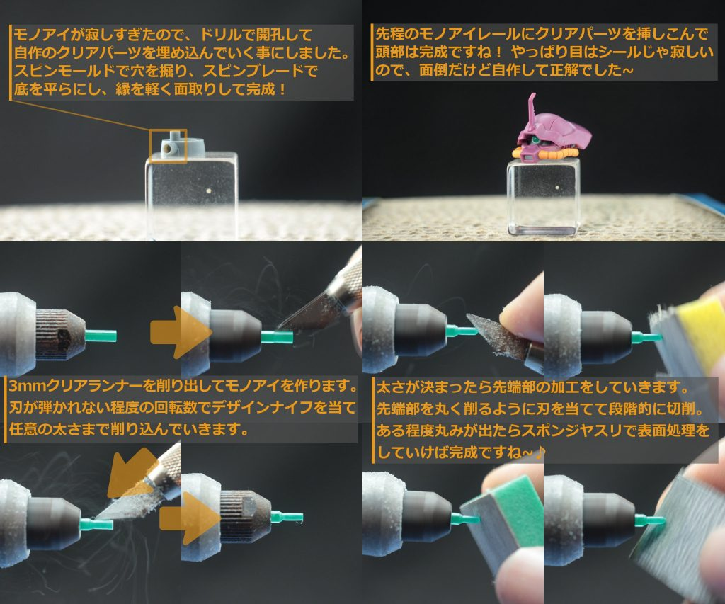 HGUC イフリート・シュナイド 制作工程6