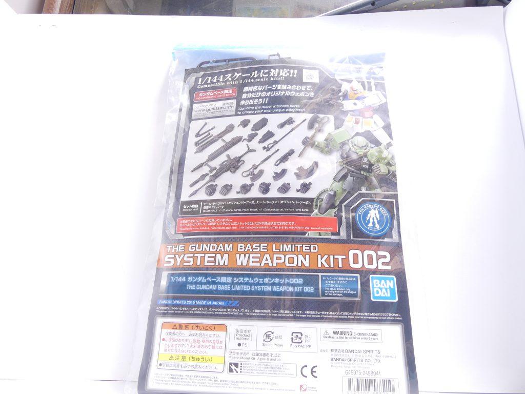 【GBNW:EX】16:ガンダムベース限定 システムウェポンキット002 アピールショット2
