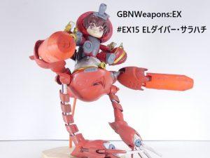 【GBNW:EX】15:ELダイバー サラハチ