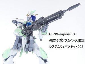 【GBNW:EX】16:ガンダムベース限定 システムウェポンキット002