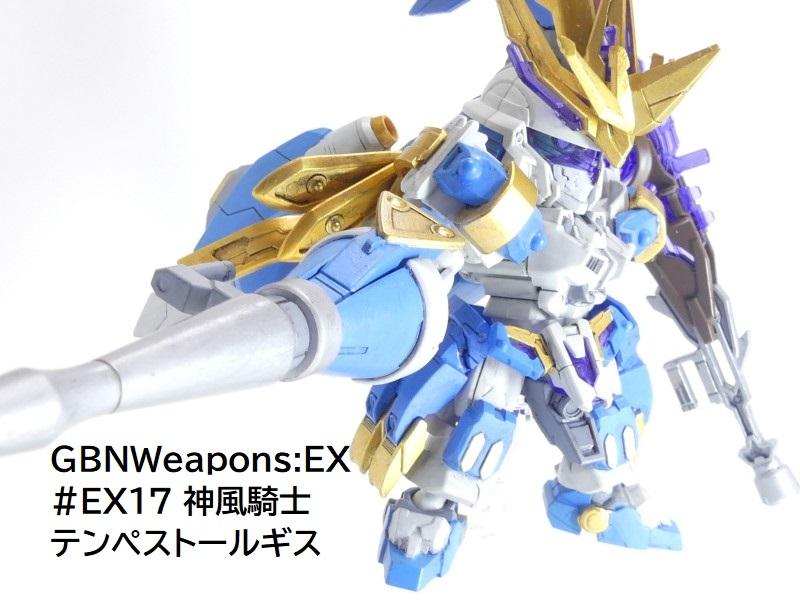 【GBNW:EX】17:神風騎士 テンペストールギス