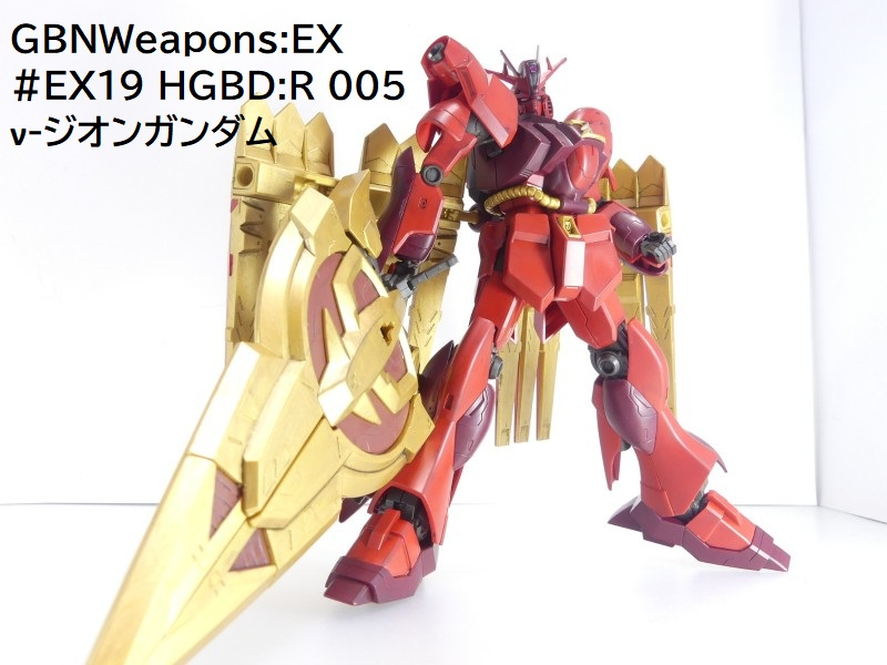 【GBNW:EX】19:HGBD:R ν-ジオンガンダム