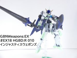 【GBNW:EX】18:HGBD:R インジャスティスウェポンズ