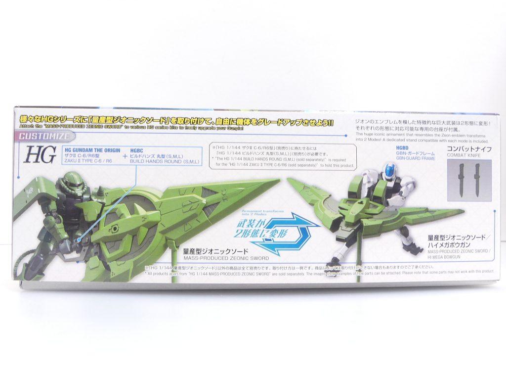 【GBNW:EX】20:HGBD:R 量産型ジオニックソード アピールショット5