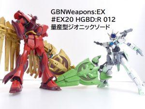 【GBNW:EX】20:HGBD:R 量産型ジオニックソード