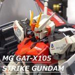 MG ストライクガンダム Ver.RM