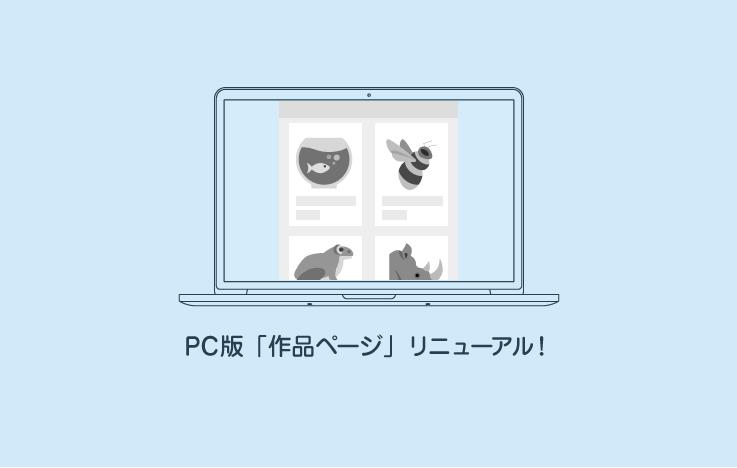 PC版「作品ページ」リニューアル