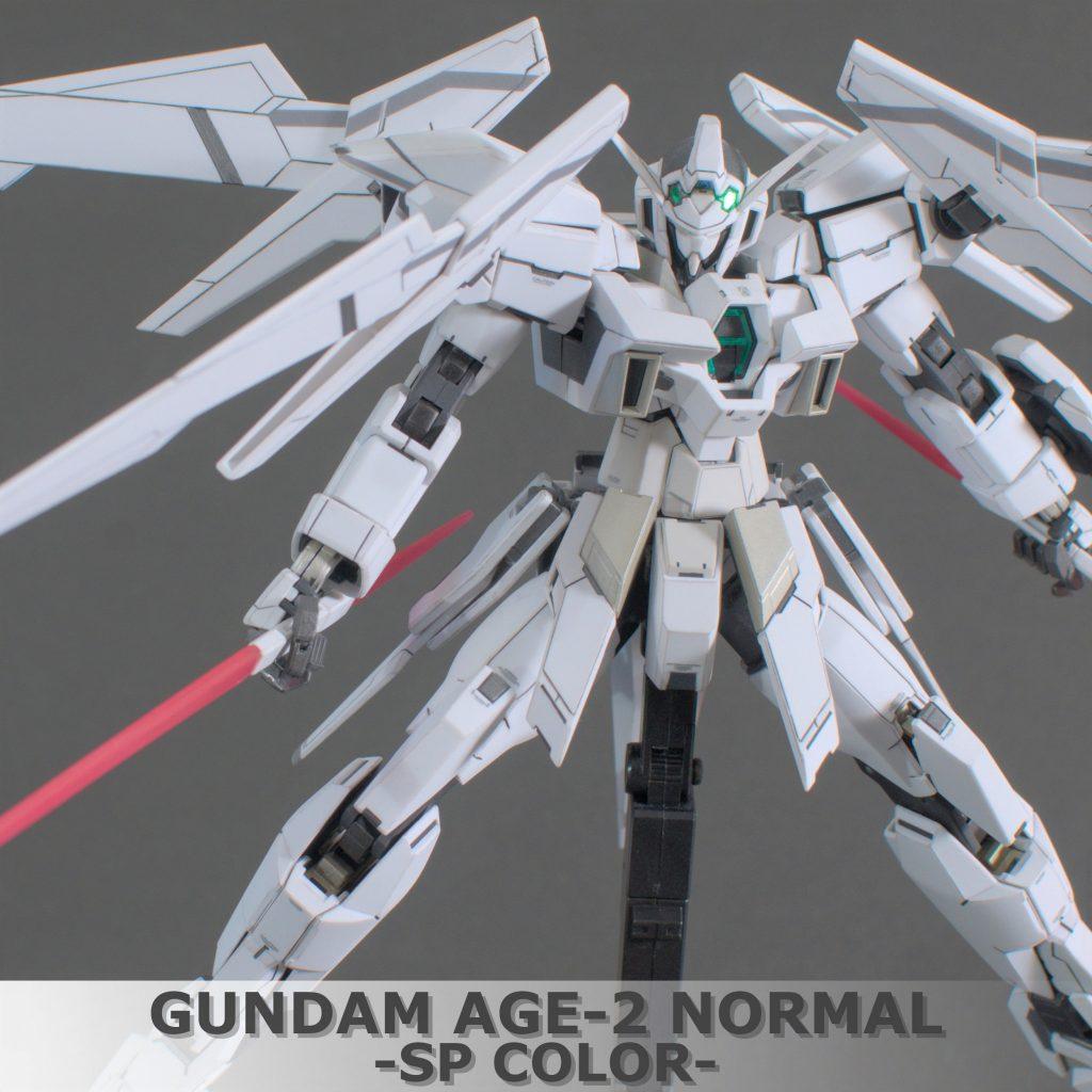 MG ガンダムAGE-2 ノーマル 特務隊仕様