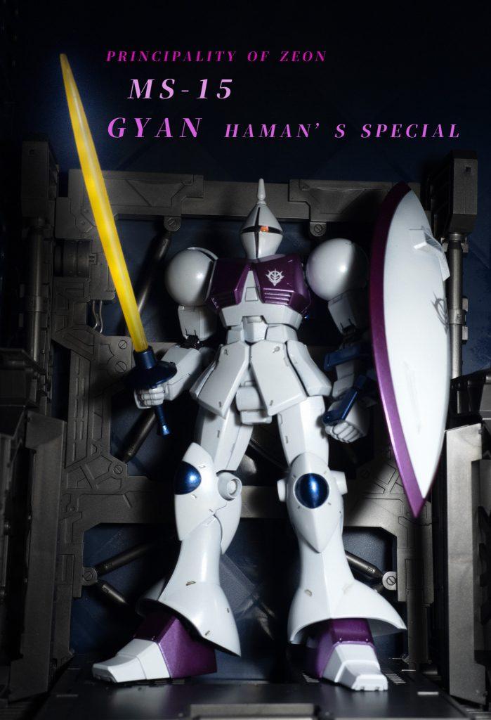 MS-15 ギャン(ハマーン・カーン専用機)