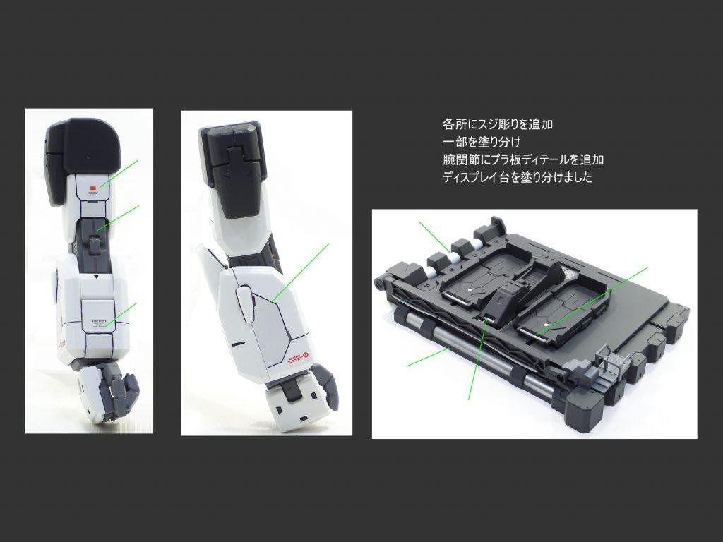 MG ガンダムマークII ver2.0 制作工程2