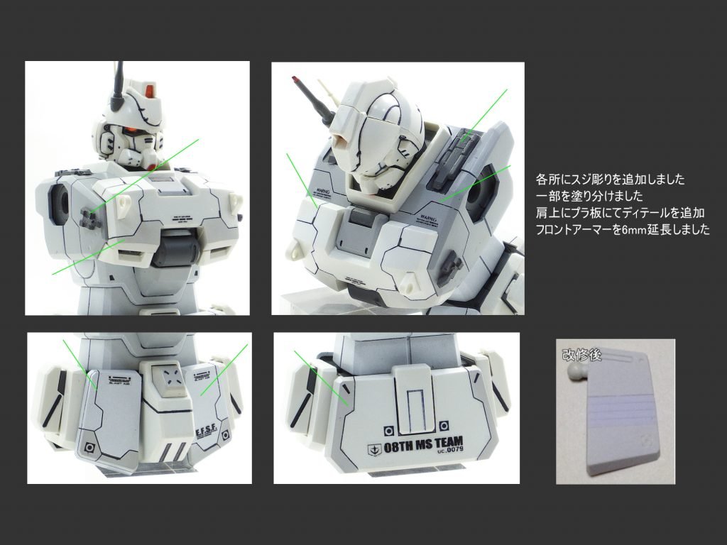 MG ガンダム Ez-8 制作工程1
