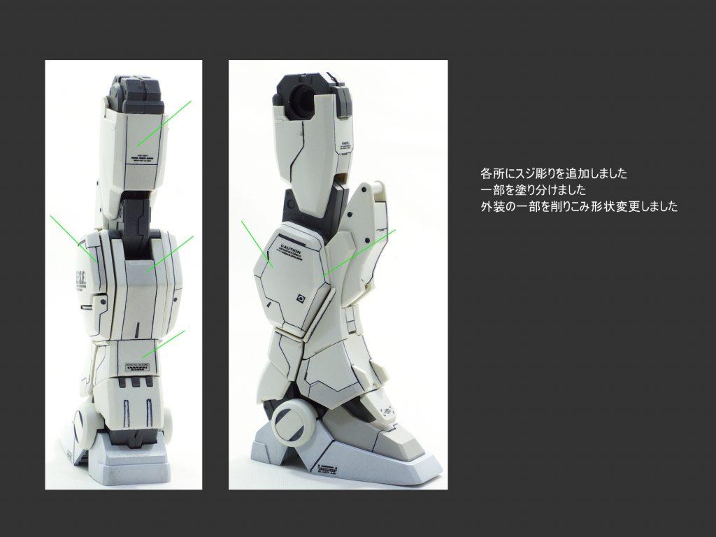 MG ガンダム Ez-8 制作工程4