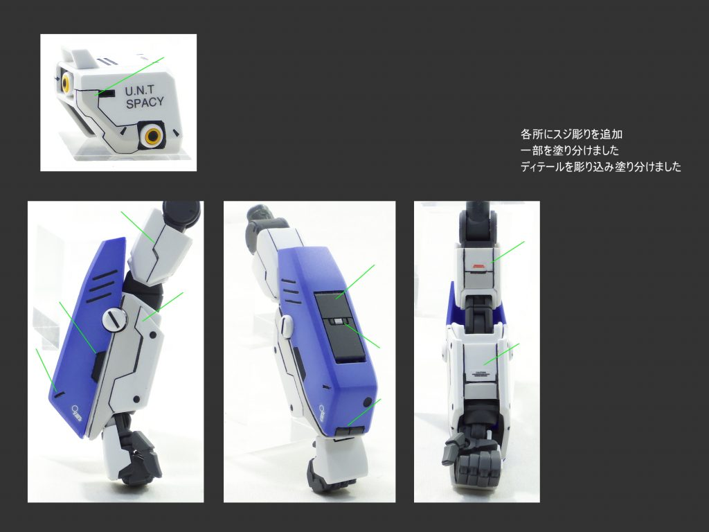 MG ガンダム NT-1 アレックス ver.2.0 制作工程2