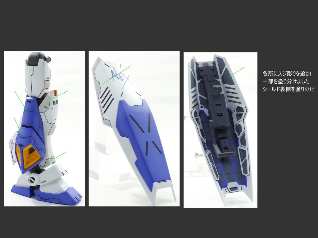 MG ガンダム NT-1 アレックス ver.2.0 制作工程4