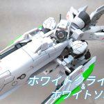 高速の小型MS!ホワイトクライン&ホワイトソニック