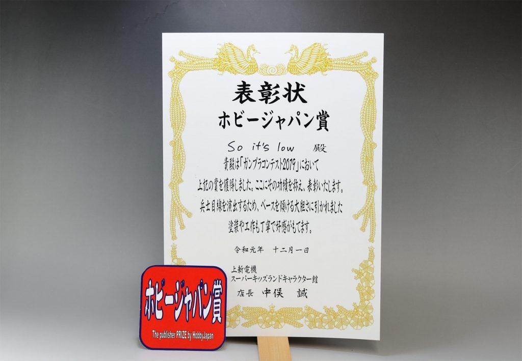 [雑誌賞受賞作品][HGBF] ドムR35(サンドカラー) 制作工程3