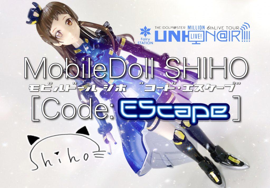 【アイマスAGP】モビルドール シホ[Code:EScape]【アイドルマスター ミリオンライブ!】 アピールショット1
